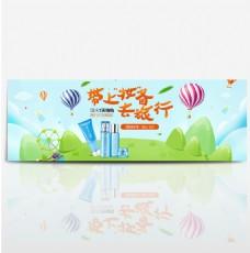 电商淘宝天猫国庆出游季十一国庆美妆海报banner模板设计