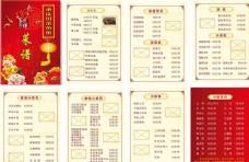 重庆川菜鱼馆菜谱