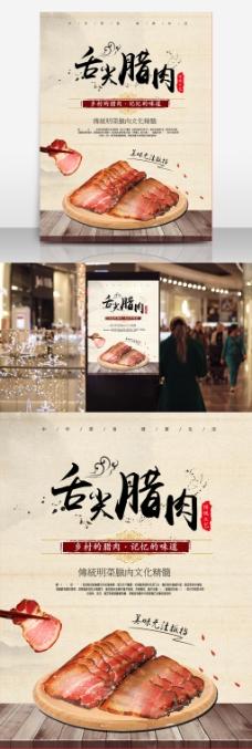 餐厅美味美食宣传舌尖腊肉宣传海报