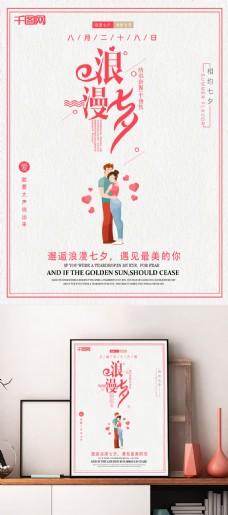 浪漫七夕拥抱七夕情人节大优惠清新花卉活动宣传满减促销海报