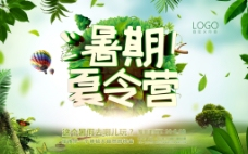 暑期夏令营宣传海报