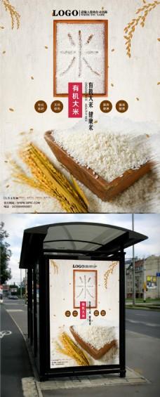 大米创意海报设计图片