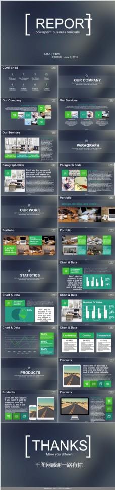 有关项目和商业报告的ppt素材模板