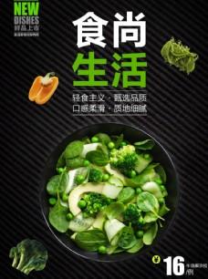 绿色食品沙拉美食海报