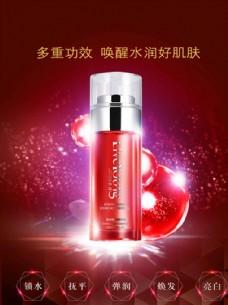 化妆品护肤品广告海报