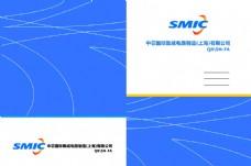 科技蓝企业封面画册笔记本