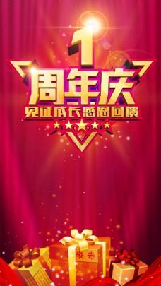 红色礼盒1周年庆H5背景素材