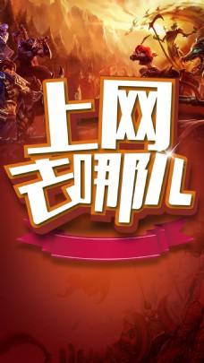 游戏背景上网海报H5背景素材