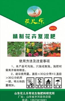 花卉复合肥包装