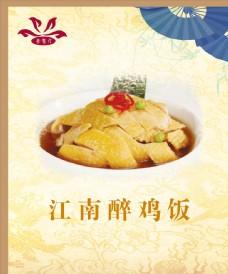 餐厅美食海报