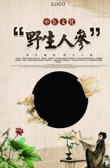 中国风中药材人参海报设计
