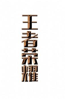 王者荣耀 字体设计 创意字体