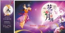 中秋节海报、展架