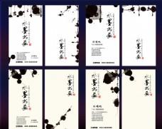 水墨中国风名片设计PS