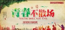 青春不散场