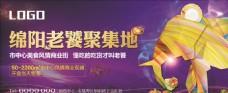 商业大象地产商业展板海报