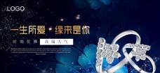 高端金银珠宝首饰海报设计