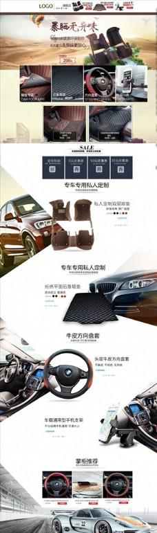 汽车用品首页汽车坐垫汽车脚垫