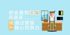 简约蓝色扁平管理banner