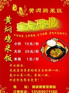 黄焖鸡米饭宣传单页
