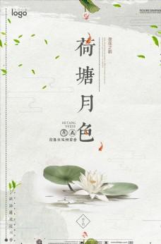 中国风水墨荷花手绘