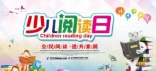 少儿阅读日