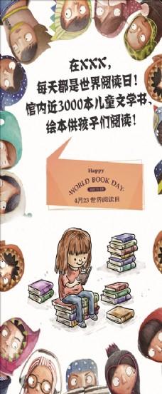 阅读日海报