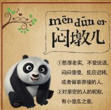 四川方言特色熊猫