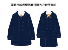国际学校冬季防寒保暖大衣校服素材ai