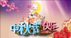 中秋佳节 中秋节海报