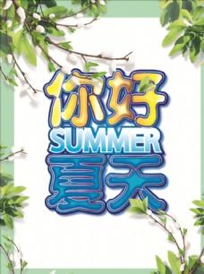 夏天艺术字