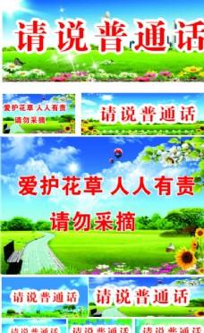 爱护花草、春天06