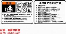扶梯警示标语