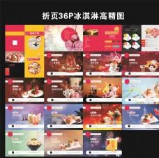 冰淇淋营销活动折页