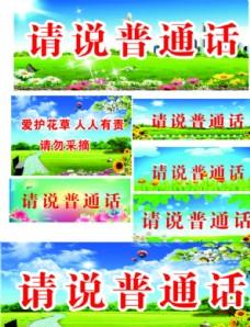 爱护花草、春天04