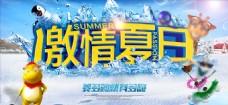 激情夏日 夏季海报 冰霜夏季