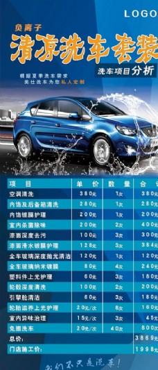 清凉 洗车 价目表 X展架