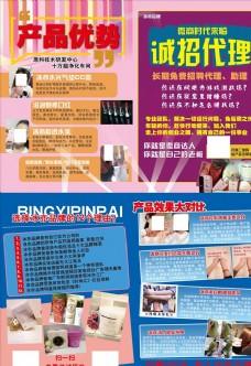 化妆品宣传单