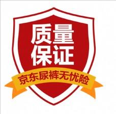 淘宝京东促销标签盾牌标签