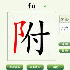 中国汉字附字笔画教学动画视频