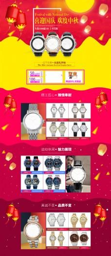 中秋国庆七夕专题腕表手表首页设计模版