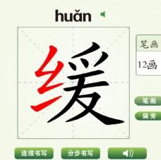 中国汉字缓字笔画教学动画视频