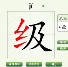 中国汉字级字笔画教学动画视频