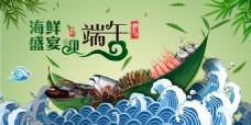绿色端午节banner