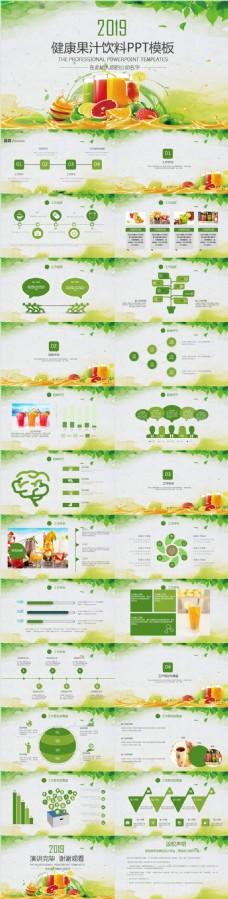鲜榨果汁饮料水果健康食品PPT模板