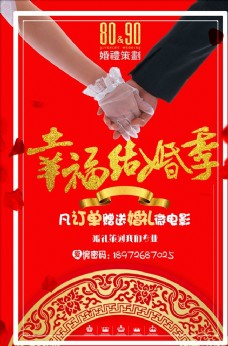 主题婚礼策划宣传海报