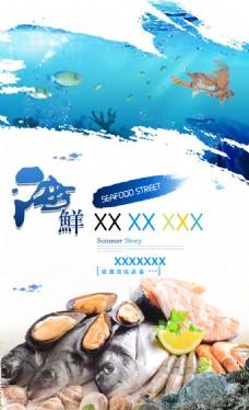 海鲜广告白蓝色背景