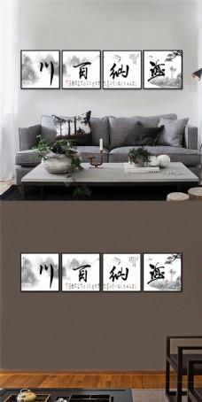 水墨海纳百川装饰画设计