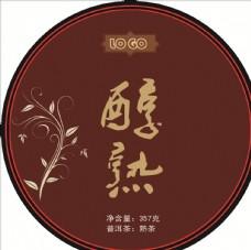 熟茶包装设计