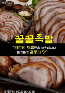 牛肉片韩国料理韩国菜